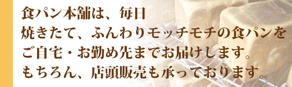 食パン本舗、加古川食パン本舗総本店、神戸食パン本舗は、毎日焼きたて、ふんわりモッチモチの食パンをご自宅までお届けします。